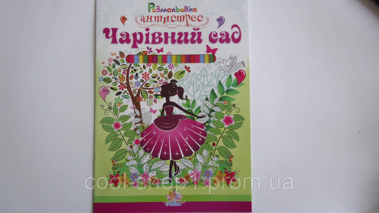 раскраска антистресс волшебный сад Relax а4 для взрослых и детей раскраски антистресовые для взрослых розма