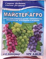Добриво Мастер-Агро для винограду