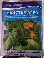 Добриво Мастер -Агро для огірків, кабачків і патисонів