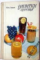 Ю.Лавров - Напитки здоровья.