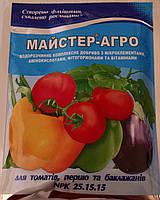 Добриво Мастер-агро для помідорів, перцю і баклажанів