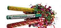 """Пневматическая хлопушка """"Party Popper"""" 40 см. бумажное+фольгированное конфетти"""