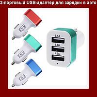 3-портовый USB-адаптер Smart Mini в авто, Автомобильное зарядное устройство