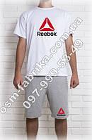 Классный мужской летний комплект REEBOK белая футболка + серые шорты REEBOK