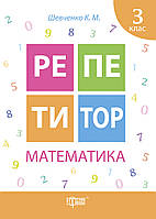 Репетитор Математика 3 клас Нова програма Авт: Шевченко К. Вид-во: Торсінг