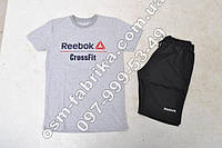 Летний комплект для мужчин REEBOK CrossFit серая футболка + черные шорты REEBOK