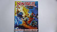 "Раскраска ""Ninjaco Ниндзяго"",А4,12рис для детей.Раскраски для детей.Розмальовка ""Ninjaco Ниндзяго""  дитяча.Рас"