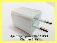 Адаптер Кубик 220V 2 USB Charger 2.1A