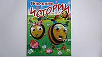 """Раскраска """"Пчелиные Истории"""",А4,12рис для детей.Раскраски для детей.Розмальовка """"Пчелиные Истории""""  дитяча.Рас"""