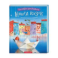 Велика ілюстрована Книга казок Українських та іноземних письменників