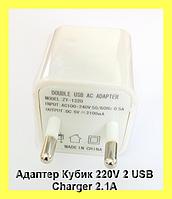 Адаптер Кубик 220V 2 USB Charger 2.1A!Акция