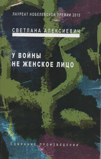 У войны не женское лицо. Светлана Алексиевич