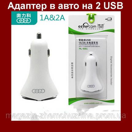 Двойное зарядное устройство переменного тока USB адаптер в авто CCTV Com Al-551 с led индикатором, фото 2