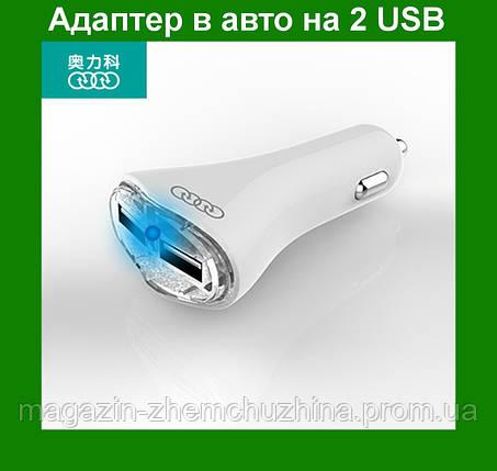 Двойное зарядное устройство переменного тока USB адаптер в авто CCTV Com Al-551 с led индикатором!Акция, фото 2