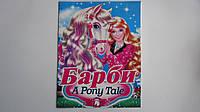 """Раскраска """"Барби A Pony Tale"""",А4,12рис для детей.Раскраски для детей.Розмальовка """"Барби A Pony Tale""""  дитяча.Р"""