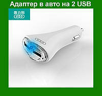 Двойное зарядное устройство переменного тока USB адаптер в авто CCTV Com Al-551 с led индикатором!Акция