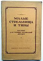 Малые стрельбища и тиры. Пособие для учебных организаций ДОСАРМ. 1951 год