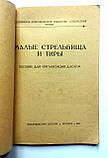 Малые стрельбища и тиры. Пособие для учебных организаций ДОСАРМ. 1951 год, фото 2