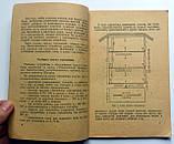 Малые стрельбища и тиры. Пособие для учебных организаций ДОСАРМ. 1951 год, фото 4