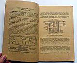 Малые стрельбища и тиры. Пособие для учебных организаций ДОСАРМ. 1951 год, фото 5