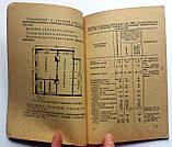 Малые стрельбища и тиры. Пособие для учебных организаций ДОСАРМ. 1951 год, фото 7