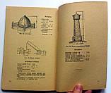 Малые стрельбища и тиры. Пособие для учебных организаций ДОСАРМ. 1951 год, фото 8