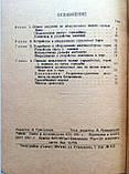 Малые стрельбища и тиры. Пособие для учебных организаций ДОСАРМ. 1951 год, фото 9