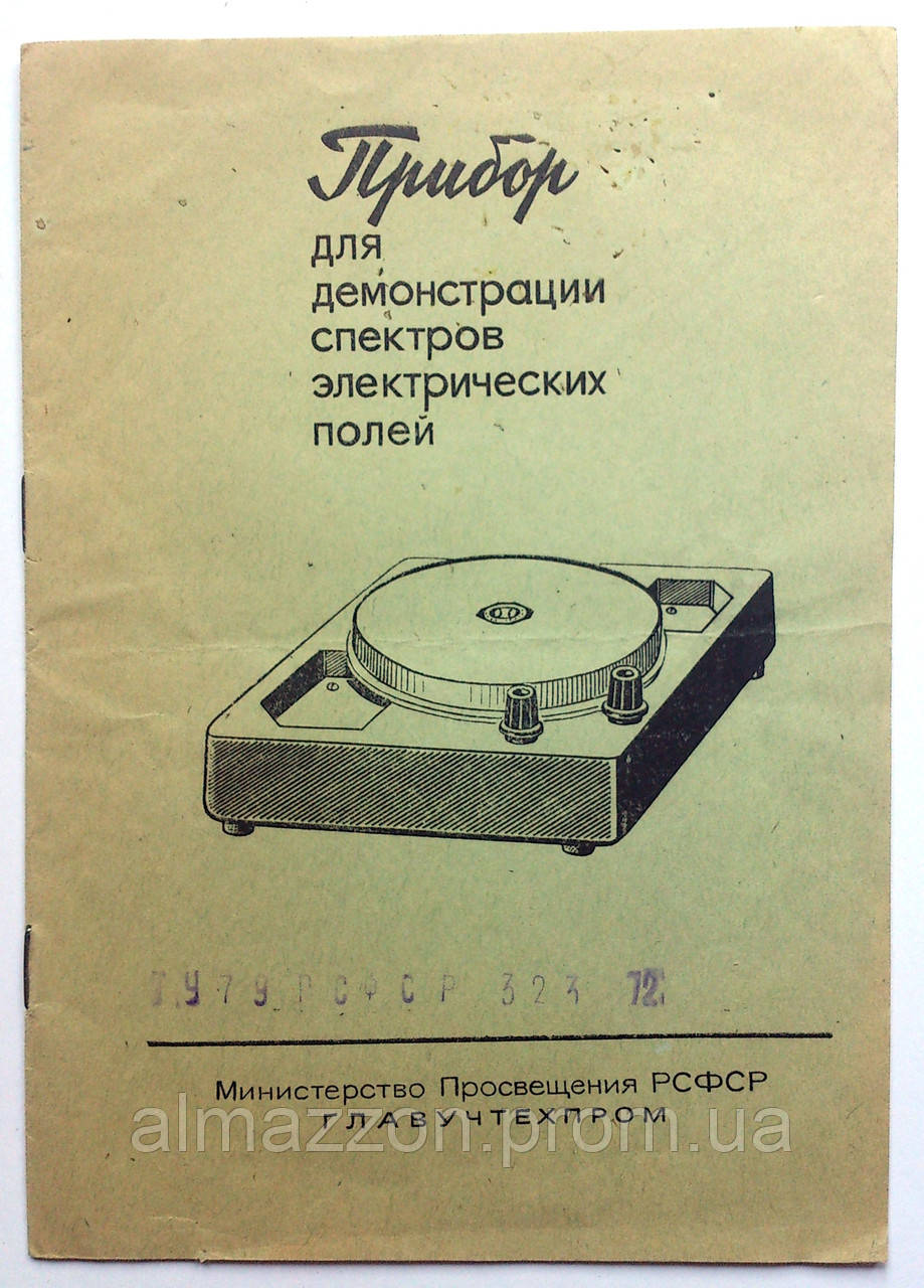 Прибор для демонстрации спектров электрических полей. Главучтехпром. Буклет