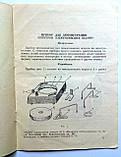 Прибор для демонстрации спектров электрических полей. Главучтехпром. Буклет, фото 3