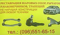 Реставрация рулевых наконечников,рычагов,рулевых тяг,шаровых опор
