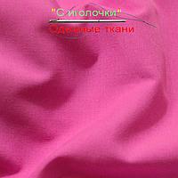 Ткань бенгалин фуксия