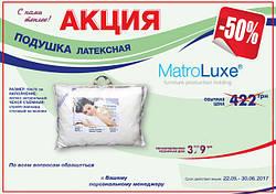 "Акция на подушку ""Латексная""!!"