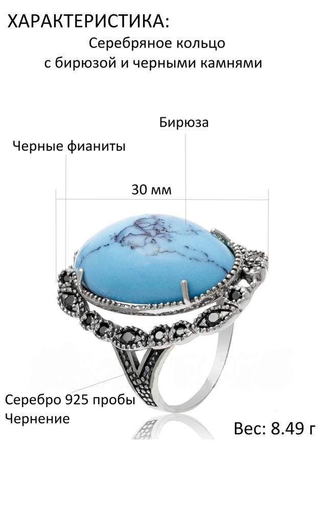 Кольцо с бирюзой и черными камнями серебро фото