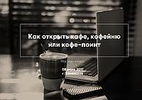 """Мастер-класс: """"Как открыть кафе, кофейню или кофе-поинт"""""""