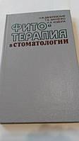 Фитотерапия в стоматологии Н.Данилевский
