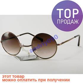 Круглые очки Леннон, Лепс, Поттер, кроты 2 модели