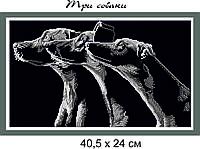 Три собаки, 40,5 х 24см, основа для вышивки бисером