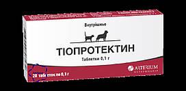 Тіопротектин таблетки (20 табл.х 0,1 г)