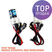 Набор ксеноновых ламп для автомобиля HID XENON H1/6000K/12V/35W / Биксеноновая лампа