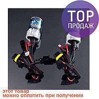 Набор ксеноновых ламп для автомобиля H7 HID 12V/35W 6000К / Биксеноновая лампа