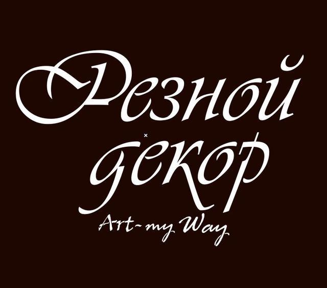 "фабрика ""Резной Декор"""