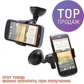 Автомобильный держатель мобильного телефона 1017 / Автомобильный держатель