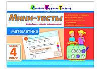 Тетрадь Мини-тесты Математика Скоро 4 класс Ранок