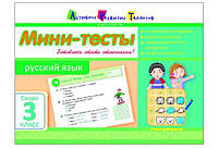 Літня школа АРТ:Мини-тесты. Русский язык. Скоро 3 класс Ранок