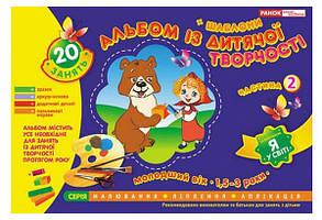 Альбом для детского творчества 1,5*3 года ч.2 Ранок