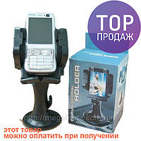 Авто держатель для мобильного телефона 1006 / Автомобильный держатель