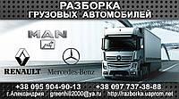 Авторазборка MAN L2000 M2000 F2000