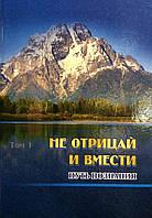 Не отрицай и вмести. Путь познания (в 2-х томах)