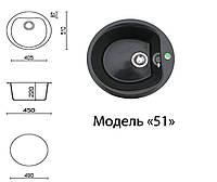 """Гранитная кухонная мойка Mongran """"51""""  430 Черный гранит"""