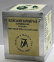 Чай Индийский черный  Дарджилинг  целый лист (TGFOP1)  250г.